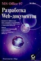 Янг М. Microsoft Office 97. Разработка Web-документов