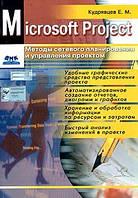 Кудрявцев Евгений Microsoft Project. Методы сетевого планирования и управления проектом