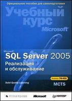 Solid Quality Learning Microsoft SQL Server 2005. Реализация и обслуживание. Учебный курс MS (CD). Solid Quality Learning
