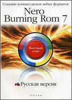 Баратов Е.М. Nero Burning ROM 7. Русская версия: создание компакт-дисков любых форматов. Быстрый старт