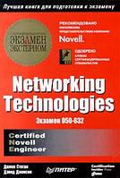 Стегал Джоел Networking Technologies (Экзамен 050-632) Сертификационный экзамен