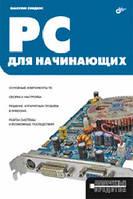Хведюк М.А. PC для начинающих. Аппаратные средства