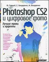 Гурский Ю., Бондаренко С. Photoshop CS2 и цифровое фото. Лучшие трюки и эффекты. Полноцветное издание