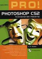 Божко А.Н. Photoshop CS2: технология работы + CD