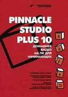 Кирьянов Д.В., Кирьянова Pinnacle Studio Plus 10. Домашнее видео на ПК для начинающих