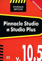 Столяров А.М., Столярова Е.С. Pinnacle Studio и Studio Plus v.10.5