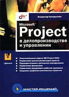Куперштейн Владимир Project в делопроизводстве и управлении +дискета