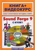 Печников В.Н. Sound Forge 9 с нуля! Книга + Видеокурс (+СD)
