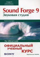 Garrigus Scott R. Sound Forge 9. Звуковая студия Официальный учебный курс.