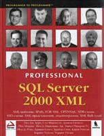 Берк П. Дж., Фергюсон С., SQL Server 2000 XML
