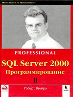 Вьейра Р. SQL Server 2000. Т.2. Программирование в 2-х т.