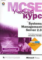 Microsoft Corporation Systems Managment Server 2.0. Учебный курс +CD