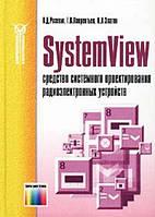 Разевиг Всеволод SystemView - средство системного проектирования