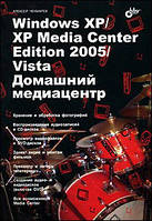 Чекмарев А.Н. Windows XP/XP Media Center Edition 2005/Vista. Домашний медиацентр