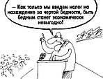 Тяготы жизни украинского налогоплательщика или новые изменения в Налоговый кодекс Украины: увеличены старые налоги, введены новые сборы.