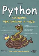 Python. Создаем программы и игры