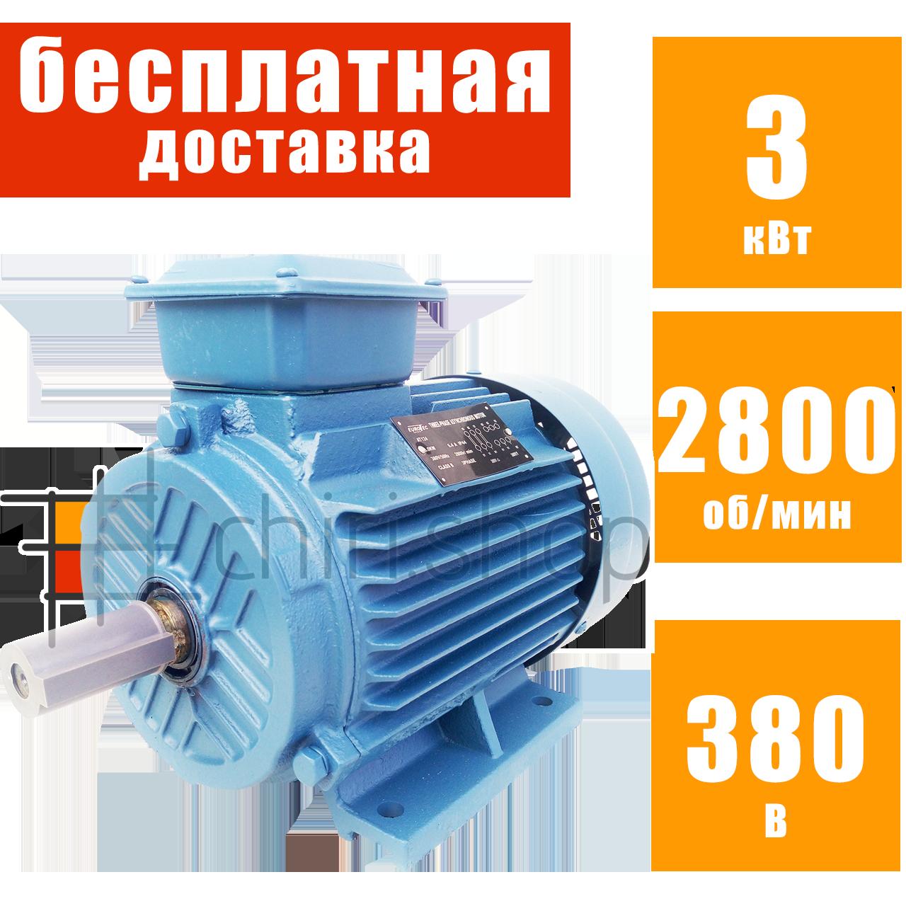 Электродвигатель 3 кВт 2800 об/мин 380 В, Eurotec AT 124 трехфазный электродвигатель переменного тока 3000 об