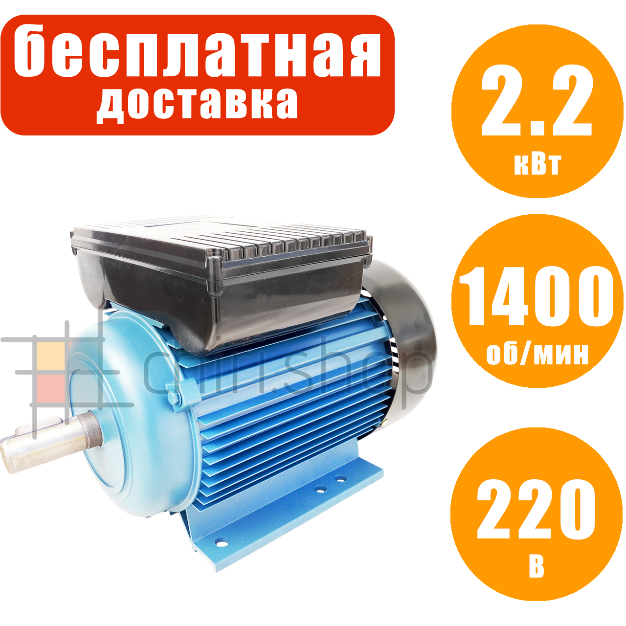 Электродвигатель 2.2 кВт 1400 об/мин 220 В Eurotec AT 123 однофазный электродвигатель переменного тока 1500 об