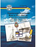 Український Державний Флот 1917-1918 рр.: історія його становлення, військово-політичної боротьби та занепаду