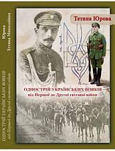 Однострій українських вояків від Першої до Другої світової війни