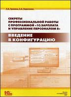 Грянина Е. А., Харитонов Введение в конфигурацию 1С: Зарплата и Управление Персоналом 8