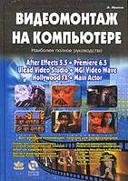 Алексей Иванов Видеомонтаж на компьютере. After Effects 5.5&Premier 6.5 +CD