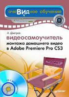 Днепров А.Г. Видеосамоучитель монтажа домашнего видео в Adobe Premiere Pro CS3 (+CD)