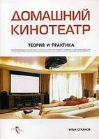 Суханов И Домашний кинотеатр: теория и практика: комплектация системы, нюансы инсталляции, советы и рекомендац