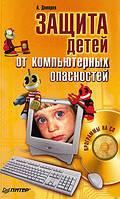 Днепров А. Г. Защита детей от компьютерных опасностей (+CD).