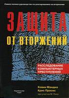 Мандиа К. Защита от вторжений. Расследование компьютерных преступлений