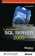 Дибетта П. Знакомство с SQL Server 2005