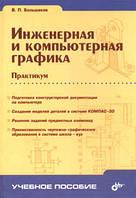 Большаков Виктор Инженерная и компьютерная графика. Практикум