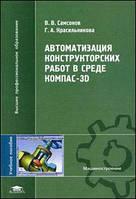 Самсонов В.В. Автоматизация конструкторских работ в среде Компас-3D