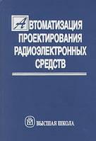 Алексеев О.В. Автоматизация проектирования радиоэлектронных средств. Учебное пособие