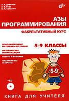 Дуванов А.А. Азы программирования. Факульт.курс. 5-9 кл. Книга для учителя +CD
