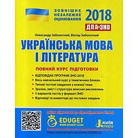 ЗНО-2018: Українська мова і література. Повний курс підготовки.
