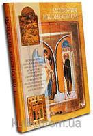 История иконописи: Истоки, традиции, современность. VI - XX века