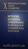 История, культура, этнография и фольклор славянских народов