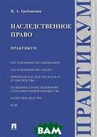 Гребенкина И.А. Наследственное право. Практикум