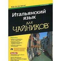 Итальянский язык для чайников. 2-е изд. + CD