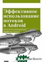 Ёранссон Андерс Эффективное использование потоков в операционной системе Android