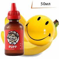 PUFF 50мл Банановая Улыбка / Banana Smile  - Жидкость для электронных сигарет (Заправка)