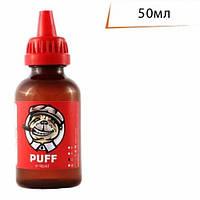 PUFF 50мл Без Вкуса / Clear Flavor  - Жидкость для электронных сигарет (Заправка)