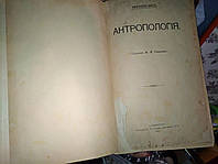 Антропология ,Имммануил Кант