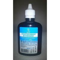 Раствор Хлоргексидина Биглюконат 0,05% 100 мл