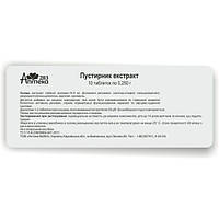 Пустырник Экстракт таблетки №10 по 250 мг