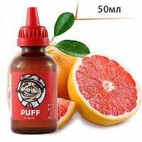 PUFF 50мл Грейпфрут / Grapefruit  - Жидкость для электронных сигарет (Заправка)