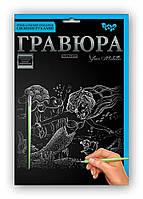 Гравюра А5 Silver/Mettallic (асорт./64), арт. 2708 (ГР-А5-01з/24з,01с/24с), Danko Toys