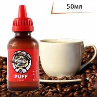 PUFF 50мл Крепкий Кофе / Strong Coffee  - Жидкость для электронных сигарет (Заправка)