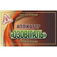 Озокеритовый аппликатор Озовиталь 2 салфетки